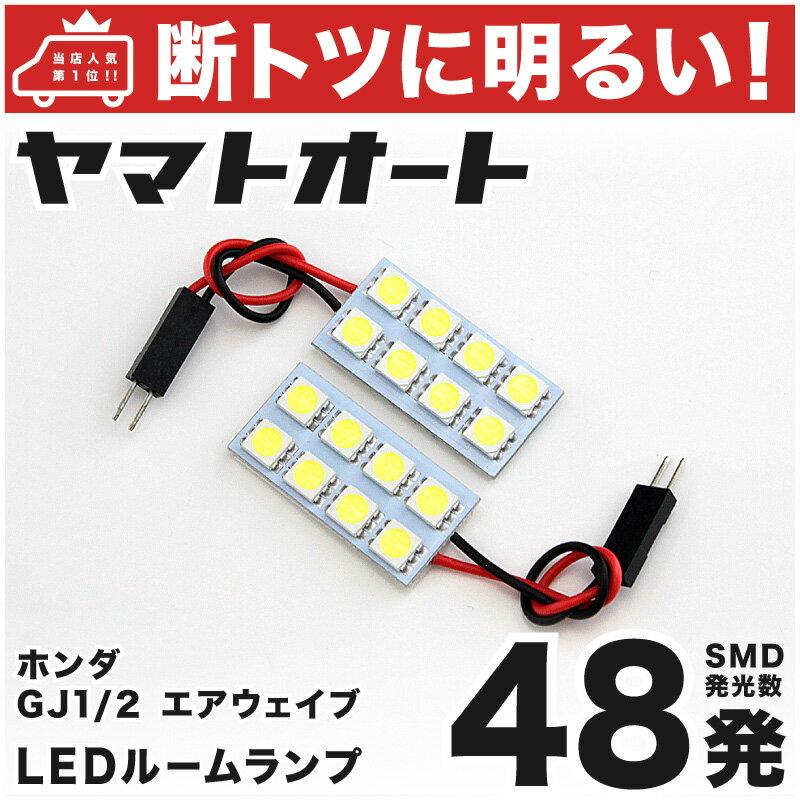 【断トツ48発!!】GJ1/2 エアウェイブ LED ルームランプ 2点セット[H17.4〜]ホンダ 基板タイプ 圧倒的な発光数 3chip SMD LED 仕様 室内灯 カー用品 カスタム 改造 DIY