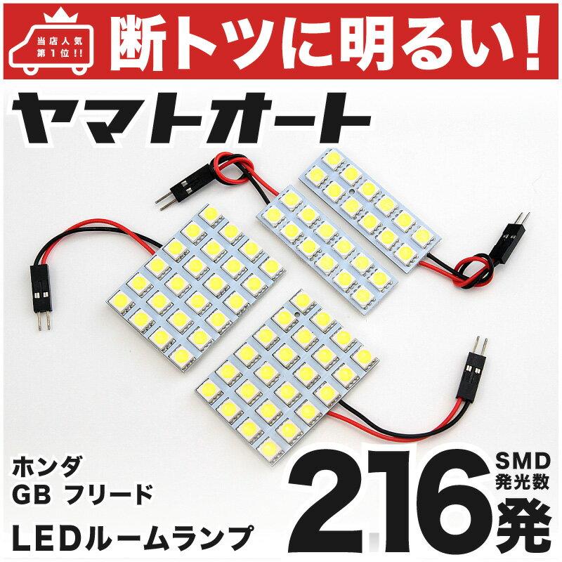 【断トツ216発!!】GB3/4 フリードスパイク 前期 LED ルームランプ 4点セット[H22.7〜H26.3]ホンダ 基板タイプ 圧倒的な発光数 3chip SMD LED 仕様 室内灯 カー用品 カスタム 改造 DIY