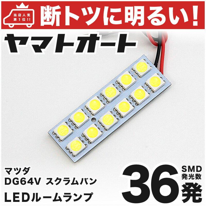 【断トツ72発!!】DG64V スクラムバン LED ルームランプ 2点セット[H17.9〜H27.2]マツダ 基板タイプ 圧倒的な発光数 3chip SMD LED 仕様 室内灯 カー用品 カスタム 改造 DIY