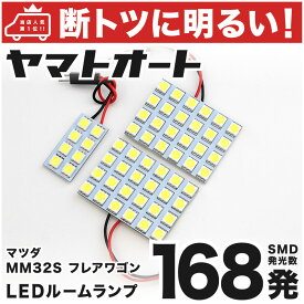 【断トツ168発!!】MM32S フレアワゴン LED ルームランプ 3点セット[H25.4〜]パーツ マツダ 車中泊 基板タイプ 圧倒的な発光数 3chip SMD LED 仕様 室内灯 カー用品 カスタム 改造 DIY