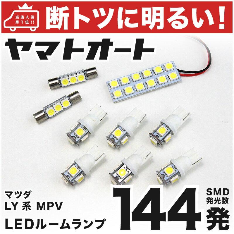 【断トツ144発!!】LY系 MPV LED ルームランプ 9点セット[H18.2〜]マツダ 基板タイプ 圧倒的な発光数 3chip SMD LED 仕様 室内灯 カー用品 カスタム 改造 DIY