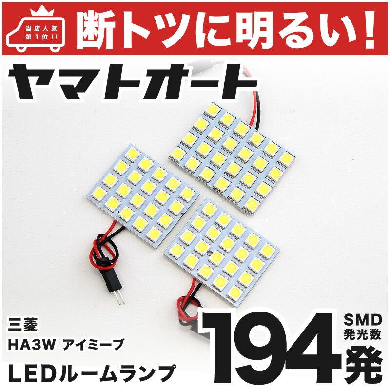 【断トツ192発!!】HA3W i-MiEV(アイミーブ) LED ルームランプ 3点セット[H21.7〜]ミツビシ 基板タイプ 圧倒的な発光数 3chip SMD LED 仕様 室内灯 カー用品 カスタム 改造 DIY