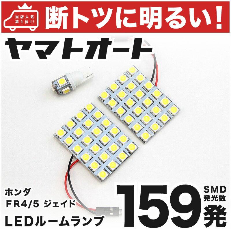 【断トツ159発!!】FR4/5 ジェイド LED ルームランプ 3点セット[H27.2〜]ホンダ 基板タイプ 圧倒的な発光数 3chip SMD LED 仕様 室内灯 カー用品 カスタム 改造 DIY