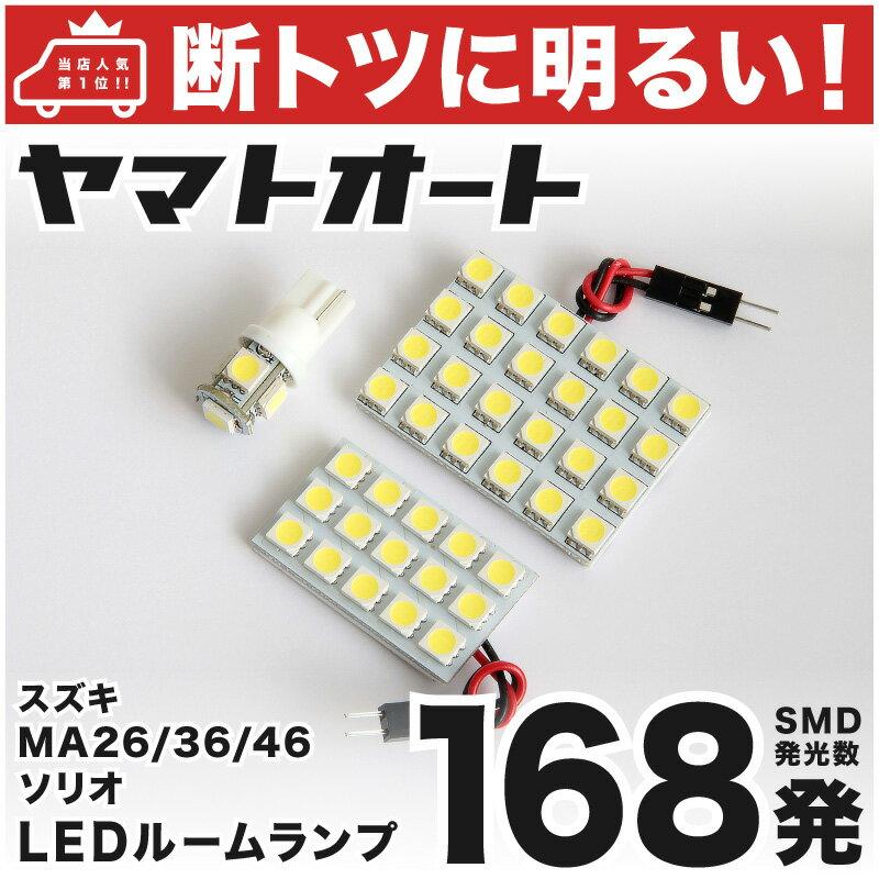 【断トツ168発!!】MA36/46S ソリオ ハイブリッド LED ルームランプ 3点セット[H27.8〜]スズキ 基板タイプ 圧倒的な発光数 3chip SMD LED 仕様 室内灯 カー用品 カスタム 改造 DIY