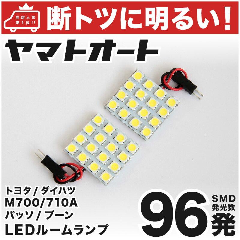【断トツ96発!!】M700/710A 新型 ブーン LED ルームランプ 2点セット[H28.4〜]ダイハツ 基板タイプ 圧倒的な発光数 3chip SMD LED 仕様 室内灯 カー用品 カスタム 改造 DIY