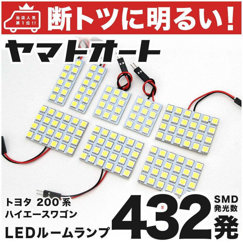 【断トツ432発!!】200系 ハイエース5型グランドキャビン LED ルームランプ 8点セット[H29.12〜]トヨタ 基板タイプ 圧倒的な発光数 3chip SMD LED 仕様 室内灯 カー用品 カスタム 改造 DIY