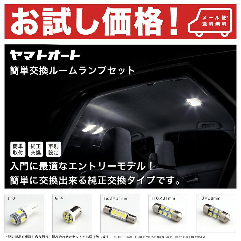 【お試し価格】HA36 アルトターボRS [H27.3〜]簡単交換 LED ルームランプ 2点セット室内灯 SMD LED スズキ 入門 エントリーモデル