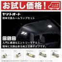 【お試し価格】GD1/2/3/4 フィット [H13.6〜H19.9]簡単交換 LED ルームランプ 3点セット室内灯 SMD LED ホンダ 入門 …
