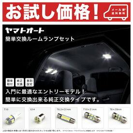 【お試し価格】NSP/NCP140系 スペイド [H24.7〜]簡単交換 LED ルームランプ 3点セット室内灯 SMD LED トヨタ 入門 エントリーモデル