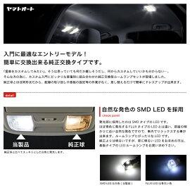 【お試し価格】GB7/8新型フリードプラスハイブリッド[H28.9〜]簡単交換LEDルームランプ5点セット室内灯SMDLEDホンダ入門エントリーモデル