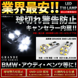 【抵抗付】R230 SLクラス メルセデス・ベンツ LED ポジション スモールランプ 警告灯キャンセラー付 T10ウェッジ球 2個セット 外車 輸入車 欧州車に 車幅灯 ルームランプ ライセンス ナンバー 等に【純白色】 車幅灯 [H13.10〜H24.2]メルセデス・ベンツ