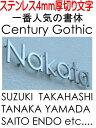 Century Gothic ステンレス切り文字4mm厚 立体的な切り文字 戸建住宅の表札