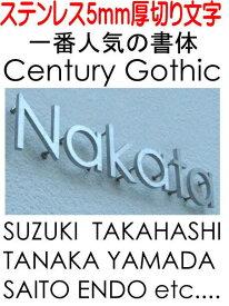 Century Gothic ステンレスヘアーライン仕上げ5mm厚切り文字(裏面ビスだし式)