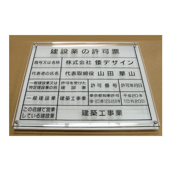 建設業の許可票【アクリルW式】2層式のおしゃれな許可票看板人気の建設業の許可票建設業の許可票短納期