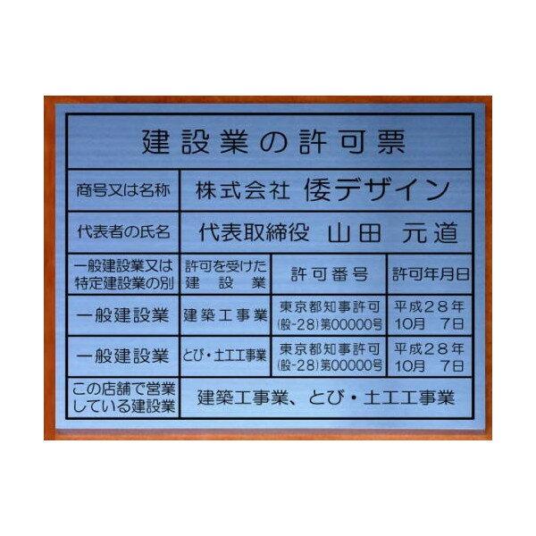 建設業の許可票【ステンレスヘアーライン箱型】安価でおしゃれな許可票看板人気の建設業の許可票建設業の許可票短納期