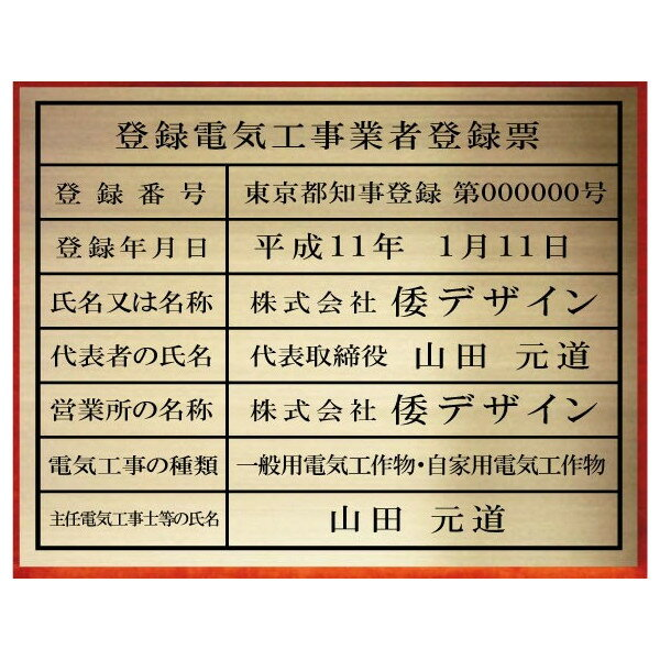 登録電気工事業者登録票【真鍮ヘアーライン仕上げ平板】安価でおしゃれな許可票看板人気の登録電気工事業者登録票登録電気工事業者登録票短納期