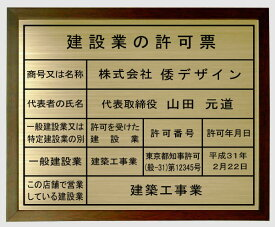 建設業の許可票【真鍮ヘアーライン仕上げブラウン色額入り】安価でおしゃれな許可票看板