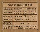 宅地建物取引業者票【アクリルガラス色5mm厚】安価でおしゃれな許可票看板