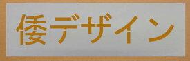 吹き付け板漢字・カナ5文字 40mmステンシル 刷り込み板