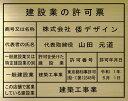 建設業の許可票【真鍮ヘアーライン仕上げ箱型】おしゃれな許可票看板人気の建設業の許可票建設業の許可票短納期