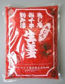 ヤマトの生姜漬 みじん 1kg