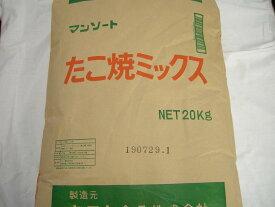 たこ焼きミックス 20kg