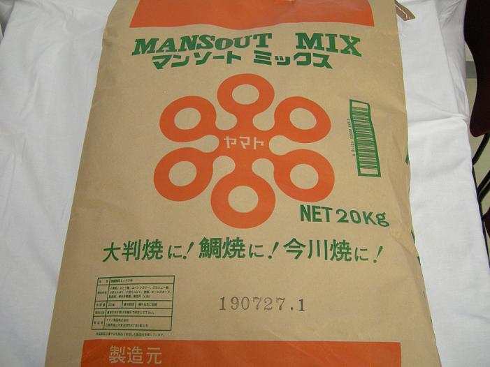 マンソートミックス 20kg