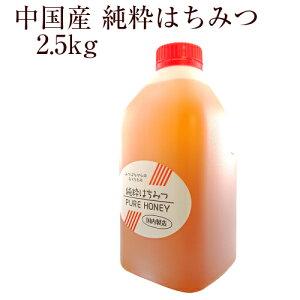 業務用 中国産純粋はちみつ 2.5kg(ボトル)【創業74年 やまと蜂蜜厳選】