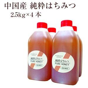 業務用 中国産純粋はちみつ 2.5kg×4本(ボトル)【創業75年 やまと蜂蜜厳選】