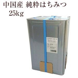 業務用 中国産純粋はちみつ 25kg(一斗缶)【創業75年 やまと蜂蜜厳選】