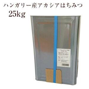 業務用 ハンガリー産アカシアはちみつ 25kg(一斗缶)【創業74年 やまと蜂蜜厳選】
