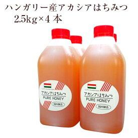 業務用 ハンガリー産アカシアはちみつ 2.5kg×4本(ボトル)【創業74年 やまと蜂蜜厳選】
