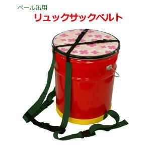 ペール缶 リュックサック ベルト 防災 YAMATO-NB楽天市場店