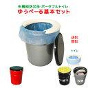 簡易トイレ 防災セットゆうぺーる(基本セット) スツール ペール缶 送料無料(椅子 いす 非常用トイレ 災害用トイレ 洋…
