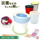 ゆうぺーる 簡易洋式トイレ 水のいらない非常用トイレ ペール缶 送料無料(非常用トイレ 災害用トイレ 洋式トイレ 携…