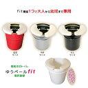 簡易洋式トイレ 非常用トイレ ペール缶 ゆうぺーるfit 避難所 便座1つで大人から幼児まで使えます 送料無料(災害用ト…