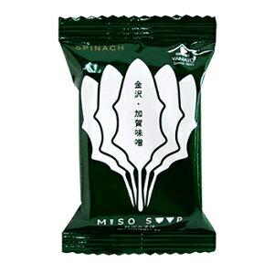ヤマト醤油味噌 フリーズドライ贅沢みそ汁 (ほうれん草)