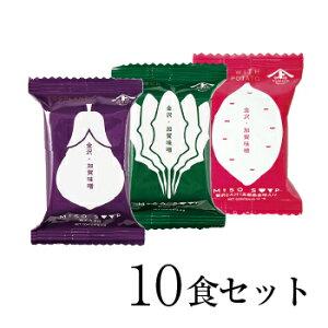 ヤマト醤油味噌 フリーズドライぜいたくみそ汁MIX10食(なす4食・ほうれん草4食・とん汁2食)