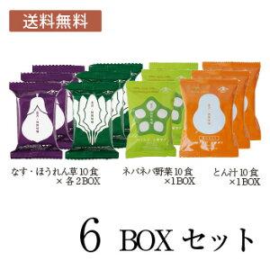 糀からの贈り物 フリーズドライぜいたくみそ汁6BOXセット<送料無料>(なす10食 2BOX・ほうれん草10食 2BOX・ネバネバ野菜10食 1BOX・とん汁(酒かす入り)10食 1BOX)