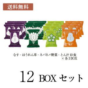 糀からの贈り物 フリーズドライぜいたくみそ汁4種MIX12BOXセット<送料無料>(なす10食 3BOX・ほうれん草10食 3BOX・ネバネバ野菜10食 3BOX・とん汁(酒かす入り)10食 3BOX)