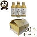 甘酒(あまざけ) 生(なま)玄米甘酒 オリジナル一日一糀(いちにちいちこうじ)140ml 30本セット 送料無料