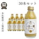 ヤマト醤油味噌 オリジナル一日一糀(乳酸菌入り) 140ml 30本セット 送料無料