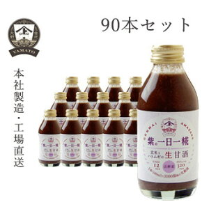 YAMATO生玄米甘酒(紫の一日一糀)140ml