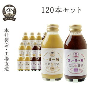 ヤマト醤油味噌 オリジナル・紫の一日一糀(乳酸菌入り)Mix 140ml 120本セット 送料無料