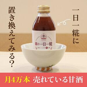 ヤマト醤油味噌紫の一日一糀140ml120本セット送料無料