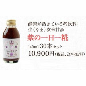 ヤマト醤油味噌紫の一日一糀140ml30本セット送料無料