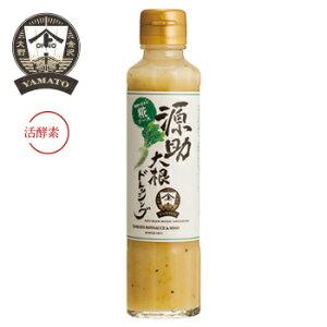 ヤマト醤油味噌 源助大根ドレッシング 180ml