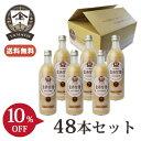 甘酒(あまざけ) 国産 YAMATO玄米甘酒 490ml 48本 送料無料【創業100年を超える老舗の技】