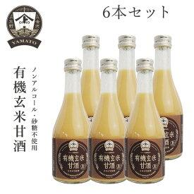 ヤマト醤油味噌 有機玄米甘酒 300ml 6本セット