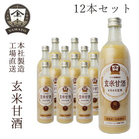 ヤマト醤油味噌 玄米甘酒 490ml 12本セット 送料込